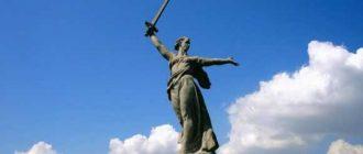Памятник Родина Мать в Волгограде