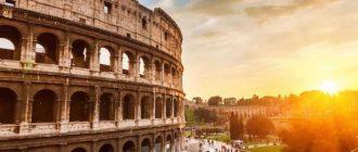отдых в древнем Риме