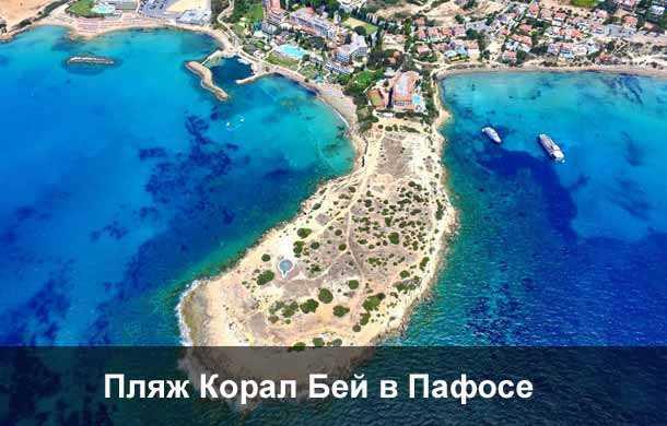 Корал Бей, Пафос