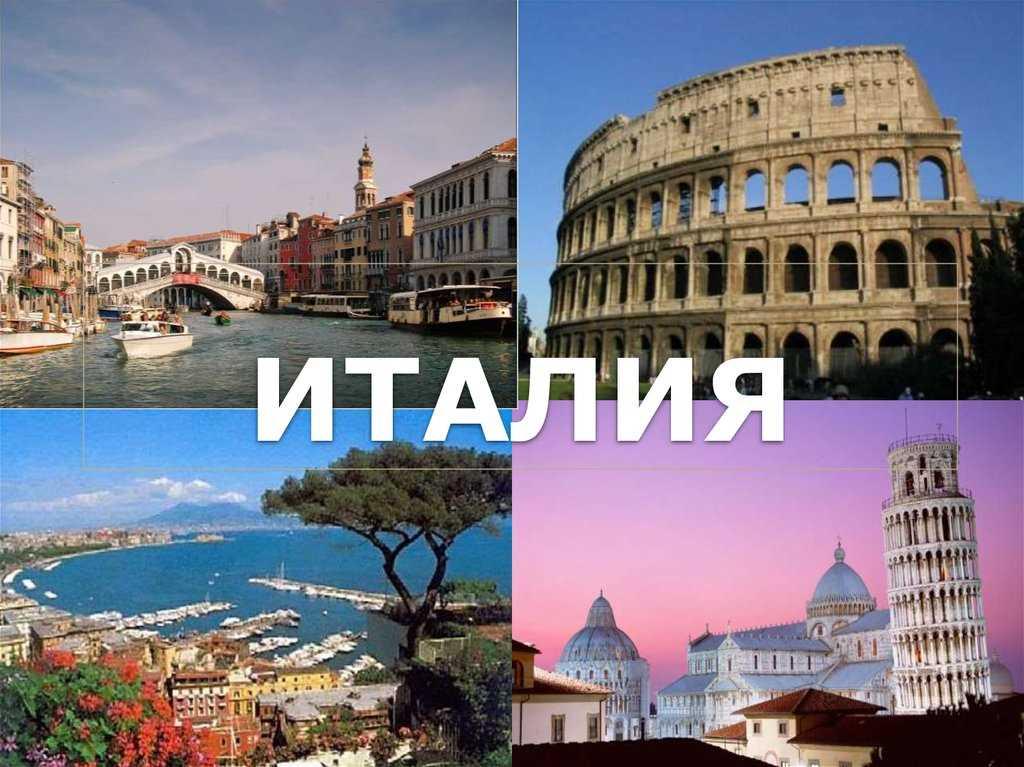 Италия страна достопримечательности, которой лучшие в Европе