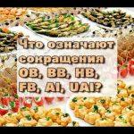 Типы питания в отелях расшифровка и обозначение